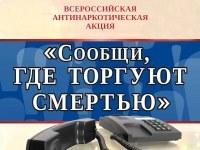 """Всероссийская антинаркотическая акция """"Сообщи, где торгуют смертью"""""""